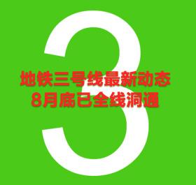 """地铁三号线江宁段开始""""冷热滑""""试验 8月底已全线洞通"""