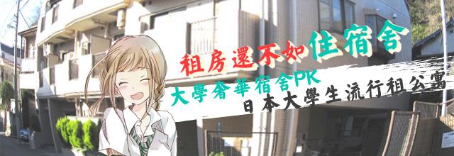 租房还不如住宿舍?日本大学生流行租公寓(图)