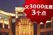 莱安星座:交3000优惠3个点