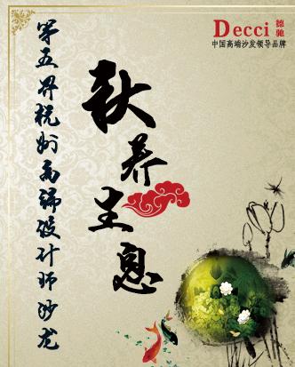 第五届杭州高端设计师沙龙―秋养生息圆满收