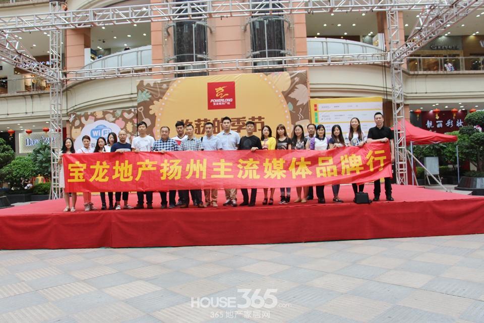 宝龙扬州主流媒体行之福州宝龙城市广场图片