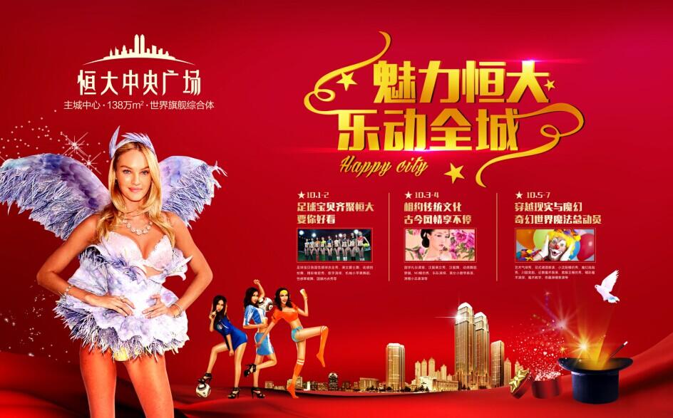 嘉年华宣传图 365地产家居网资料图片)
