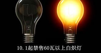 走向绿色照明 十月一起禁售60瓦以上白炽灯