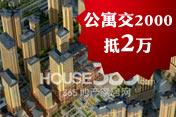 太奥广场:公寓交2000抵2万