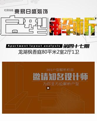 户型解析47期:龙湖枫香庭80平米2室2厅1卫