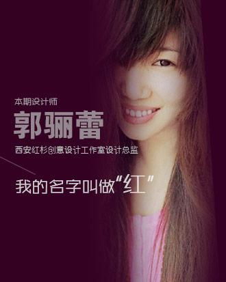 """设计之翼第十八期:郭骊蕾―我的名字叫做""""红"""""""