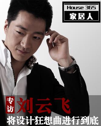 HOUSE365家居人专访刘云飞:遥襟俯畅 逸兴