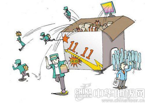 双十一的背后:地板企业电商之路能走多远?