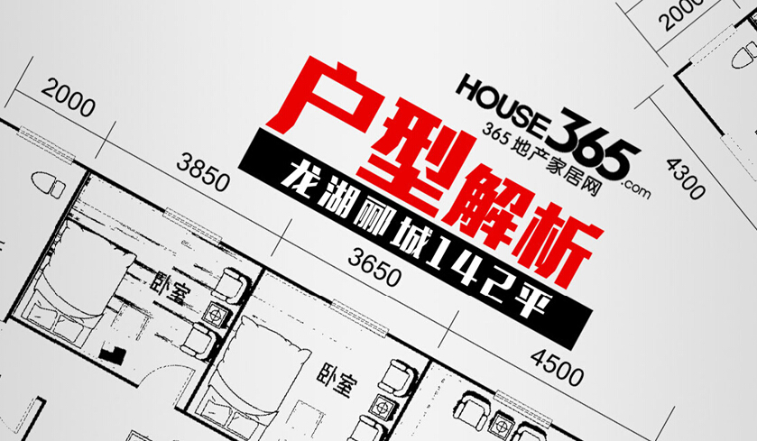 亚光亚装饰黄康龙湖郦城142平户型解析
