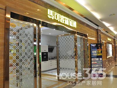365家居淘乐惠:马可波罗磁砖的省钱计划