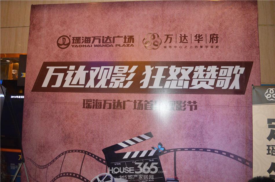 【电影】瑶海万达男孩请你看电影《狂怒》剧情小图集广场图片