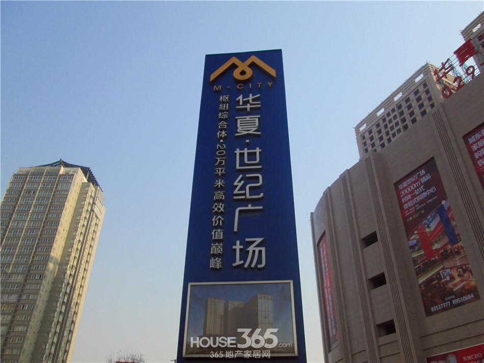 楼市资讯 高清大图 > 正文   高清组图|华夏世纪广场团购巨享87折 12