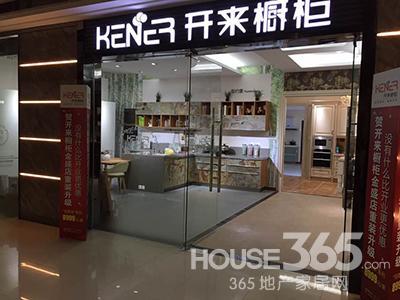 365家居淘乐惠:开来橱柜 开启精致烹饪旅程