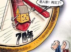 网传房产不再设定产权年限 专家:永久产权?别做梦了