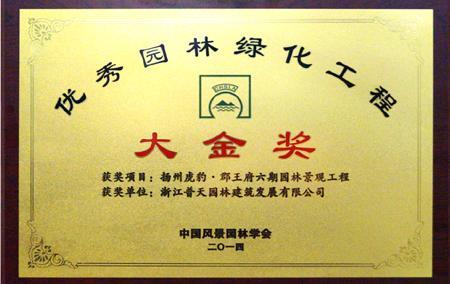"""据悉,本次""""中国风景园林学会优秀园林工程奖""""共有近300家施工企业"""