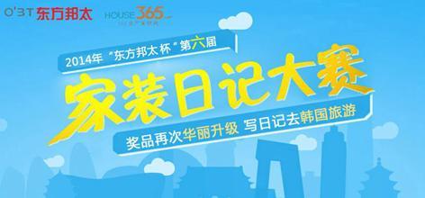 """2014年""""东方邦太杯""""第六届家装日记大赛十"""