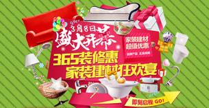 3月8日HOUSE365装修惠家居生活服务广场正式开业