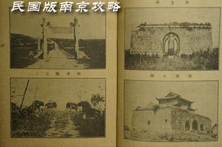 """光影石城179:民国史上最强游玩指南""""南京攻略"""""""