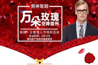 南翔云集:高冷男神2.13携万朵玫瑰空降任性到底