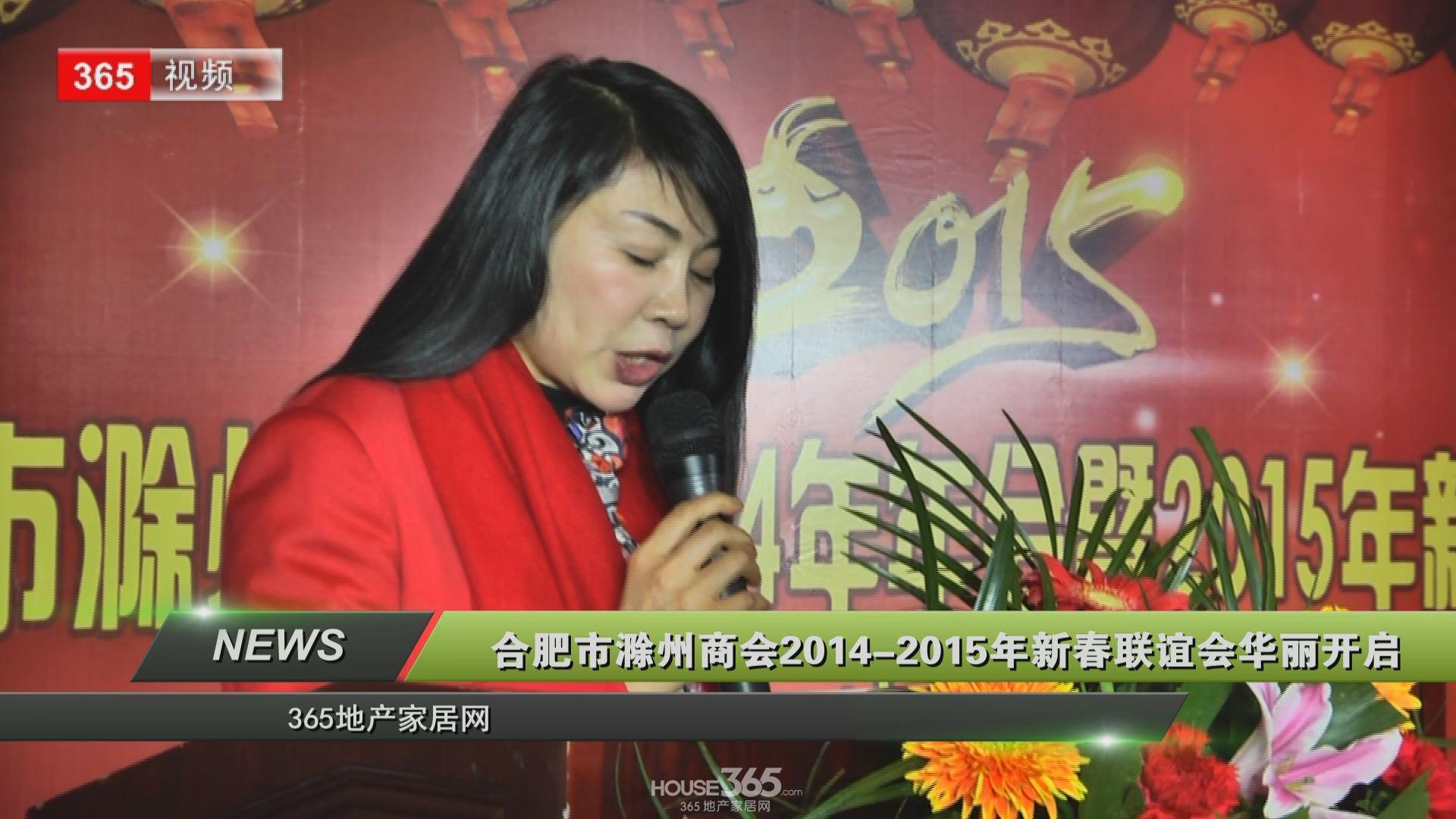 合肥市滁州商会2015新春联谊会圆满结束