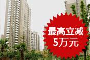 【365淘房汇】白金湾:最高减3万再减400元/平