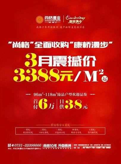 【尚格·康桥漫步】3月震撼价 3388元/㎡起