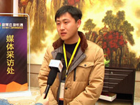 环球旅游论坛现场 亳州市文化旅游局接受采访
