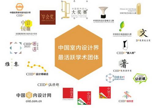 2015年5月9日―10日CIID设计师