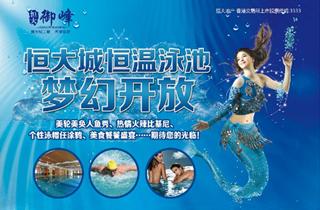 巅峰际会,御鉴未来!恒大城恒温泳池2015盛大开放