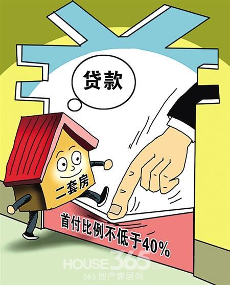 二套房贷款首付最低降至4成 二手房满2年免征营业税