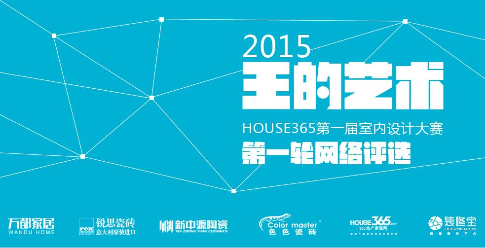 """2015""""王的艺术""""设计大赛第一轮网络评选"""