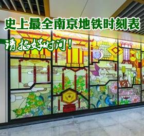 史上最全南京地铁时刻表 请掐好时间