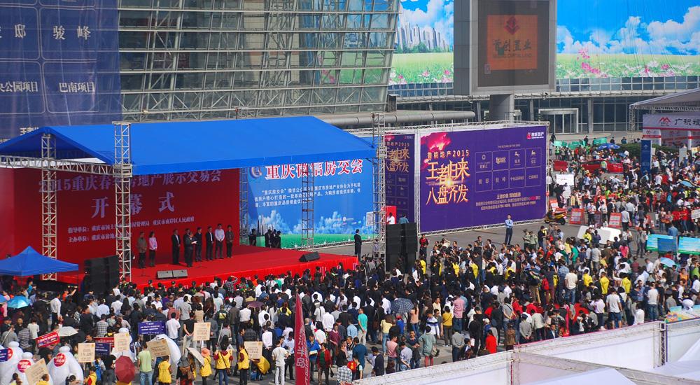 2015重庆春季房交会开幕式