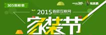 5月1―3日365装修惠首届互联网家装节