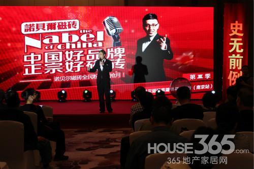 中国好磁砖热力引爆全城 诺贝尔百万回馈消费者