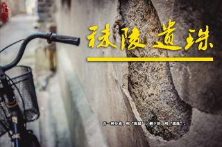 光影石城191:秣陵遗珠