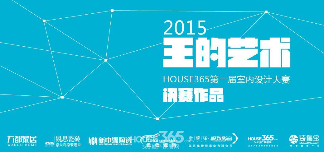 HOUSE365第一届室内设计大赛决赛作品