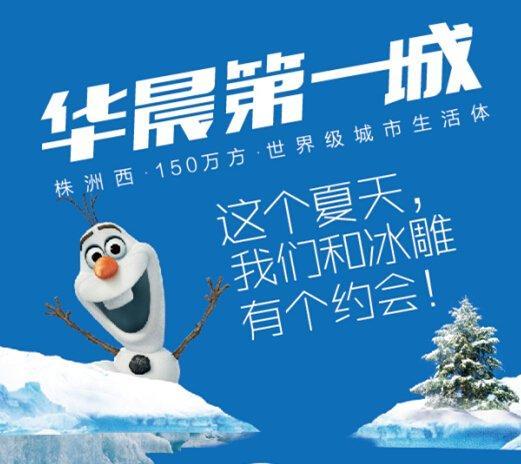 【华晨第一城】株洲首届冰雕艺术节5月30日开启