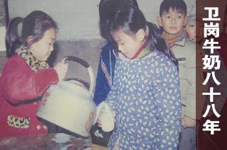 光影石城193:卫岗牛奶88年
