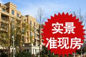 【365淘房汇】柏庄丽城最后10套珍藏别墅180万超低起售