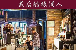 光影石城194:最后的酿酒匠人