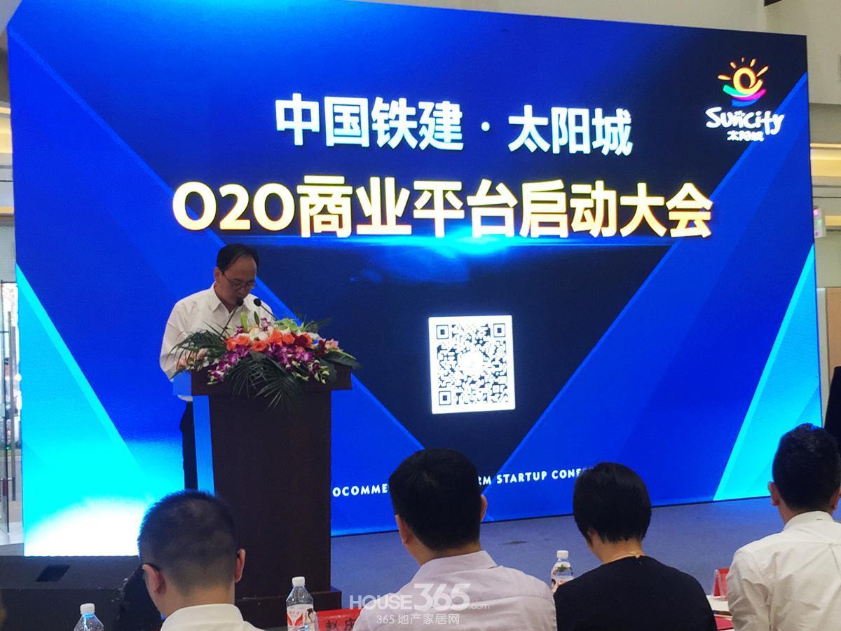 中国铁建太阳城开启o2o商业新模式