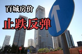 5月份54城市住宅成交增逾两成 百城市房价止跌反弹