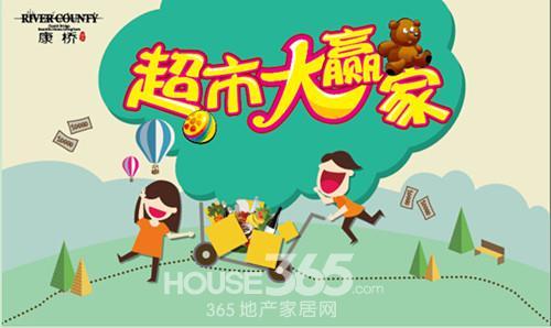 百大康桥活动宣传广告