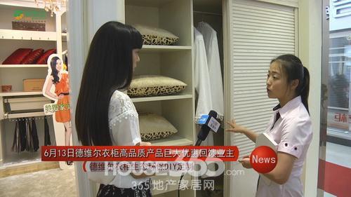 6月13日德维尔衣柜高品质产品巨大优惠回馈业主