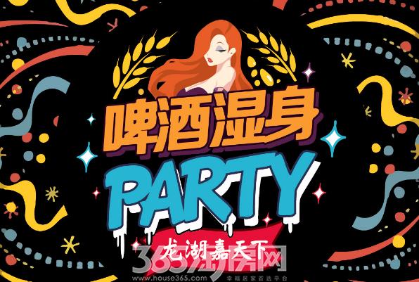 龙湖嘉天下:啤酒狂欢Party上演 致敬醉美晋江