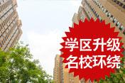 东方龙城:存3千享3万