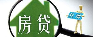 2015年最新房贷政策汇总 5大银行执行首套房基准