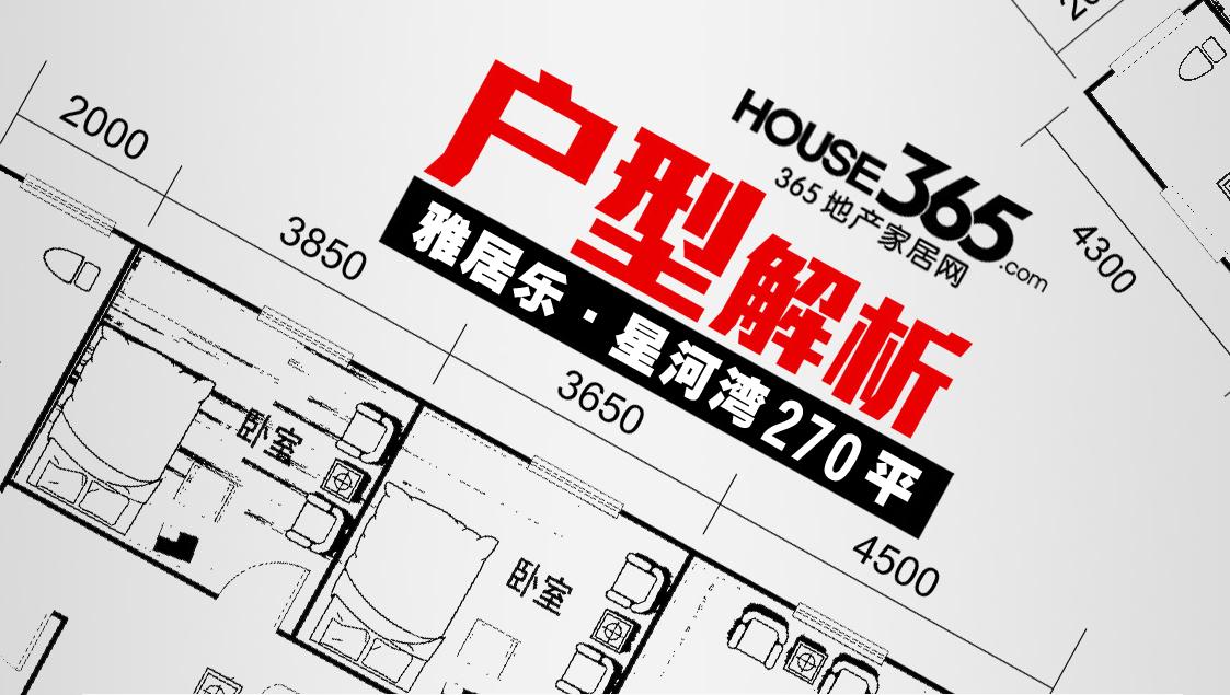 雅居乐・星河湾270平-品典装饰赵自强