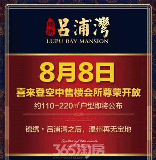 锦绣吕浦湾 广告图